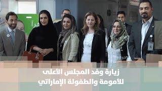 زيارة وفد المجلس الأعلى للأمومة والطفولة الإماراتي