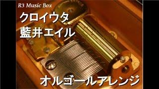 クロイウタ/藍井エイル【オルゴール】 (スクウェア・エニックス「ドラッグオンドラグーン3」ED)