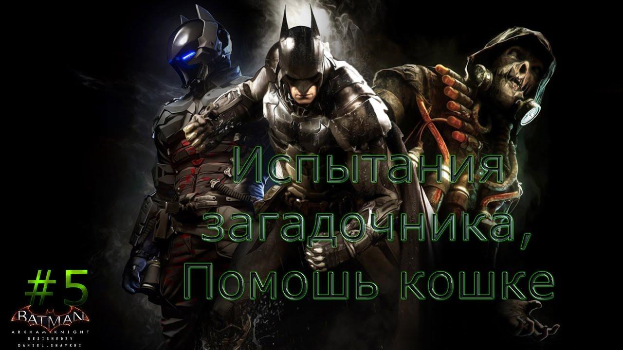 Batman arkham knight прохождение загадочника казино лучшие игровые автоматы онлайн на деньги адмирал