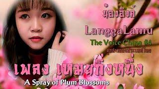 朗嘎拉姆 Langgalamu 一剪梅 อี่เจี้ยนเหมย (เหมยกิ่งหนึ่ง) Yi Jian Mei (A branch of plum blossom)