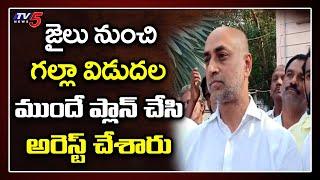 LIVE : Galla Jayadev Released From Jail |  Guntur