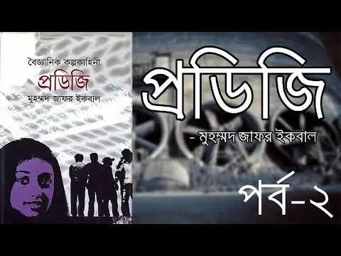 Prodigy. [part-2]. Zafar Iqbal. Audio Book Bangla. Science Fiction