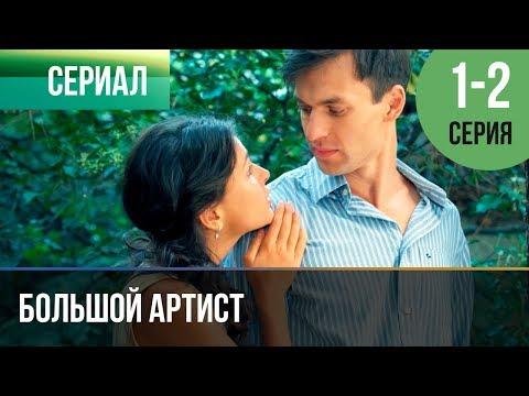 ▶️ Большой артист 1 серия, 2 серия | Премьера / 2019 / Мелодрама