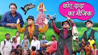 छोटे का चमत्कार खानदेश में | Chote Ka Chamatkar Khandesh Me | khandeshi Hindi Comedy