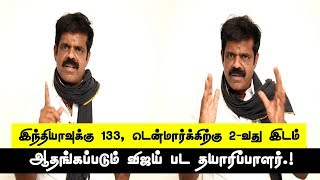India in 133, Denmark in 2nd place – Emotional Interview With Vijay Movie Producer P.T Selvakumar