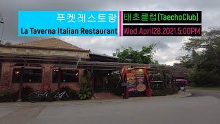 푸켓 라 타베르나 이탈리안 레스토랑 보트라군 태초클럽 …