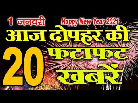 Midday News | दोपहर की फटाफट खबरें | Headlines | Aaj Ki News | Happy New Year 2021 | Mobile News