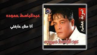 عبد الباسط حمودة - أنا مش عارفنى   Abd El Basset Hamouda - Ana Mesh Arefny
