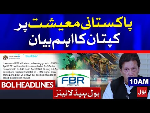PM Imran Khan on Pakistan's Economy