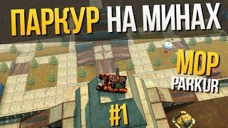 Танки Онлайн - паркур на минах Tanki Online - Parkour MOP[Masters of Parkur]