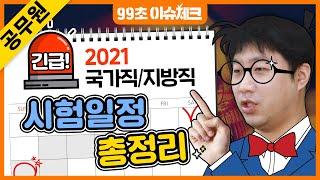 긴급 2021 국가직 공무원/지방직 공무원 시험 일정 …