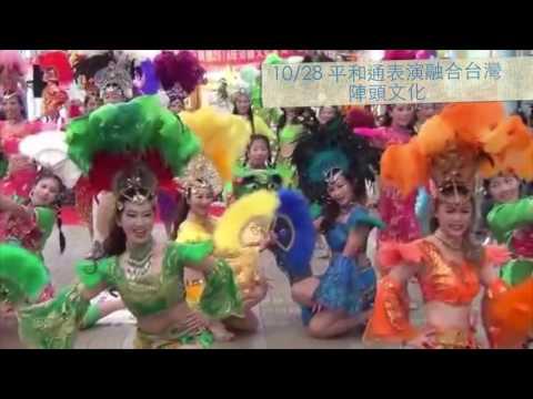 蘭陽森巴舞團 Lan-Yang Samba Dance Group_尾牙活動開場互動首選_拉丁、森巴、流行熱舞、各式舞蹈