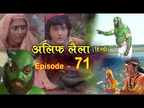 Alif Laila ( अलिफ लैला 71 ) Alif Laila Episode 71 - INSIDE SHAKTI