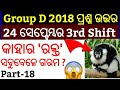 24 September 3rd Shift Railway Group D 2018 Questions Odia ! P-18 ! Group D 2018 Odia Questions !!