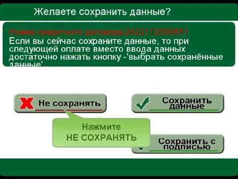 Как оплатить кредит беларусбанк через интернет банкинг