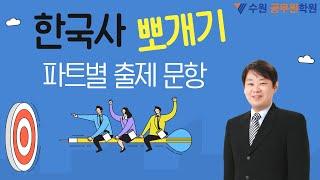 한국사 파트별 출제 경향 임찬호 교수 [수원공무원학원]