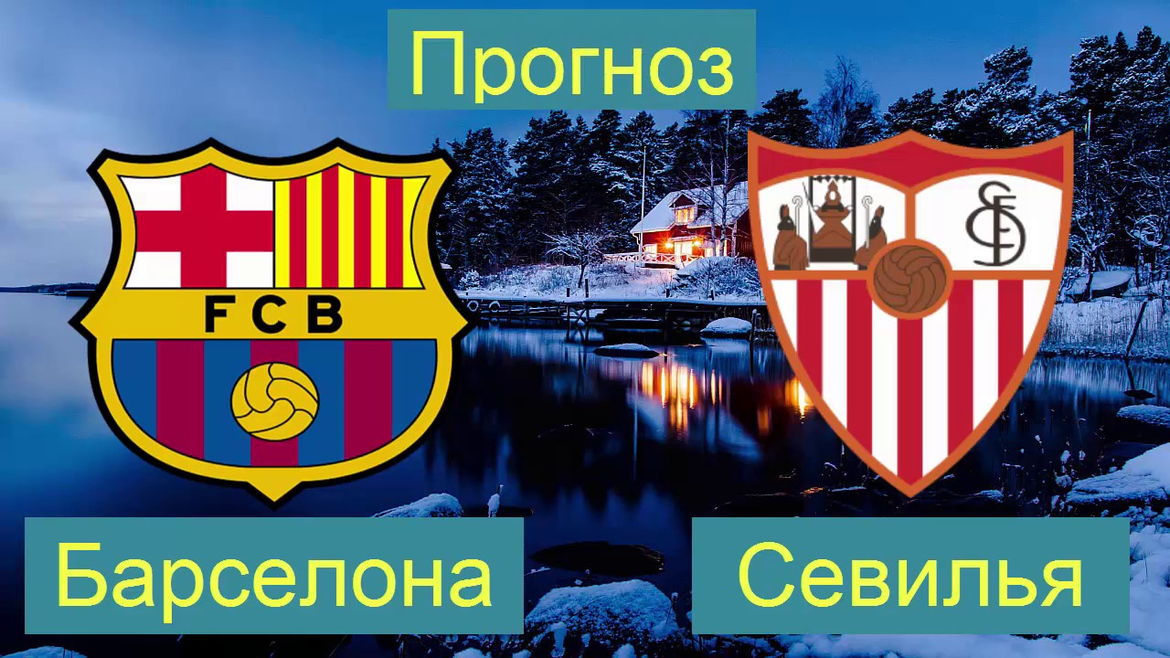 Барселона - Севилья / прогноз и ставка на футбол / Кубок ...