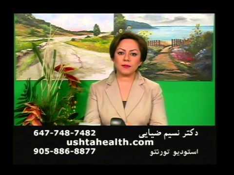Dr. Nasim Ziaee, ND - Stress Management (کنترل استرس- Naturopath دکتر نسیم ضیایی - دکتر)