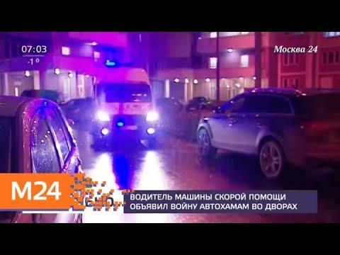 Смотреть Водитель скорой помощи из Балашихи объявил войну дворовым автохамам - Москва 24 онлайн