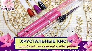 ТЕСТ: кисти ХРУСТАЛЬНЫЕ для дизайна ногтей: Aliexpress