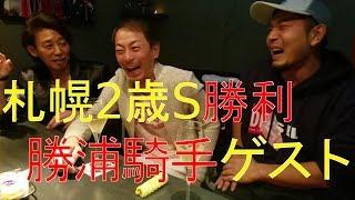 今回は札幌2歳Sを勝った勝浦騎手に2回目の出演してもらいました! 札幌...