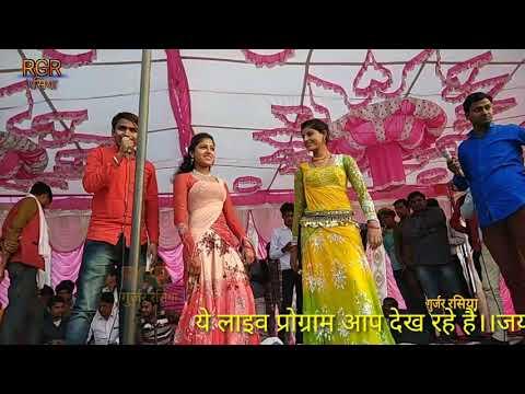Ajeet Katara & Bhupender Khatana Live।।gangapur City।।rajasthani Gurjar Rasiya 2018