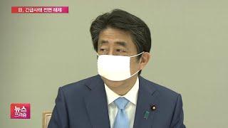 일본, '긴급사태' 오늘 전면 해제…경제활동 재개한다
