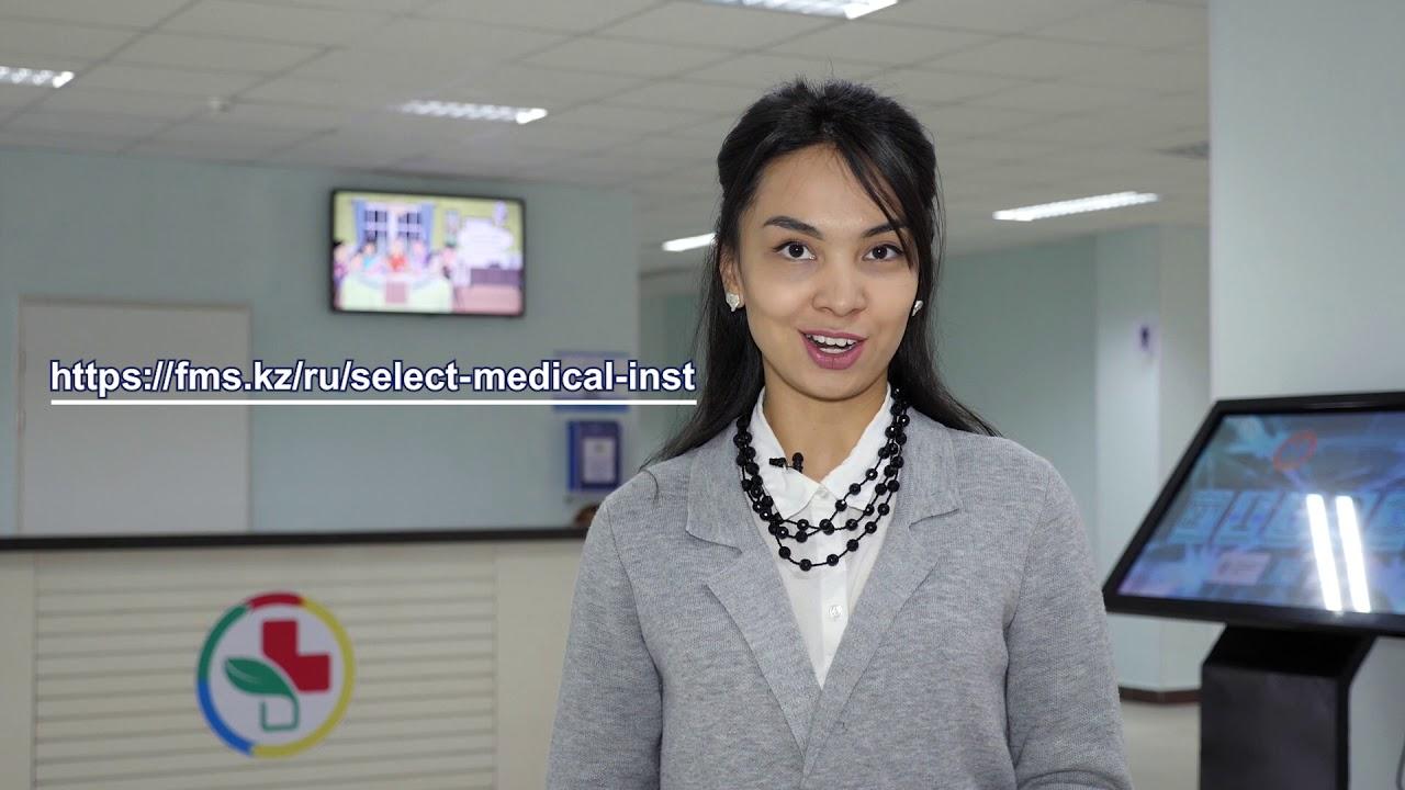 Медициналық ұйымдарға тіркеу науқаны