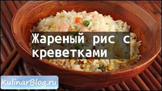 Рецепт Жареный рис скреветками