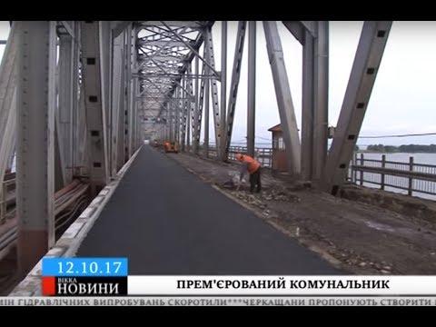 ТРК ВіККА: Прем'єр-міністр у Черкасах спробував себе в ролі ремонтника