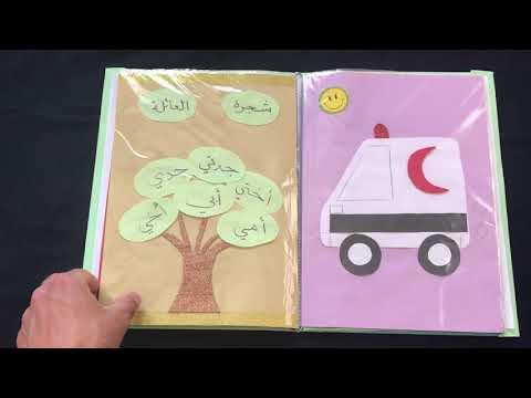 عرض ملف إنجاز الصف الثالث الابتدائي الذي تم تصميمه من قبل قناة باكيو Youtube