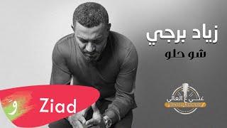 Ziad Bourji - Shou Helou [Ghanni Aal Aali Unplugged] / زياد برجي -  شو حلو