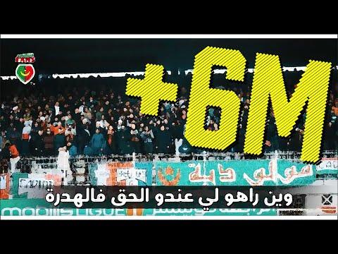 اغنية عام سعيد تزلزل ملعب عمر حمادي بولوغين groupe torino ff 2019