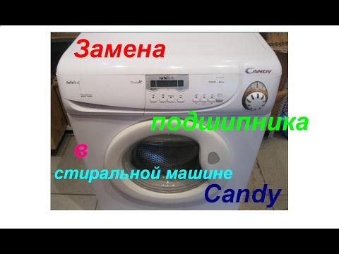Замена подшипников в стиральной машине канди своими руками видео