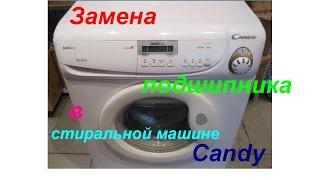 видео ремонт стиральных машин канди