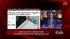 الرئيس التنفيذي للهيئة العامة للاستثمار: في مصنع لأحذية رياضية عالمية هيتم افتتاحه في مصر قريبا