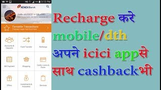How to recharge mobile/dth by icici imobile app ||  कैसे recharge करे  icici imobile app से