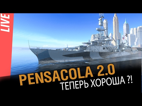 Pensacola 2.0. WIN 80% ! Стала ли лучше ?! [World of Warships]