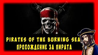PIRATES OF THE BURNING SEA - ПРОХОЖДЕНИЕ ЗА ПИРАТА БУКАНЬЕРА