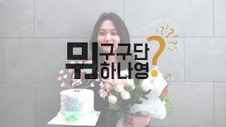 구구단(gugudan) 구구단뭐하나영? ep.28