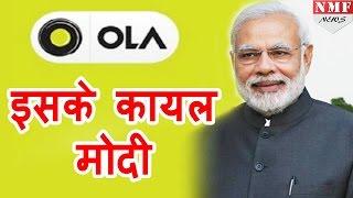 जानिए क्यों Ola Cab driver के Fan हुए Narendra Modi