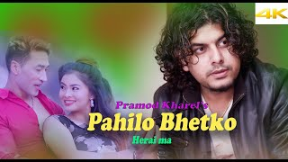 Pramod Kharel New Song- Pahilo bhetko herai ma || Lyrics Lina Rai (Nachhiring)