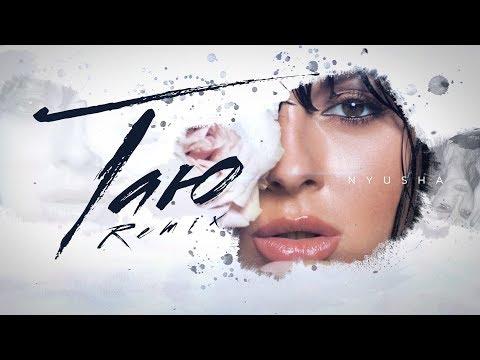Нюша - Таю | Remix