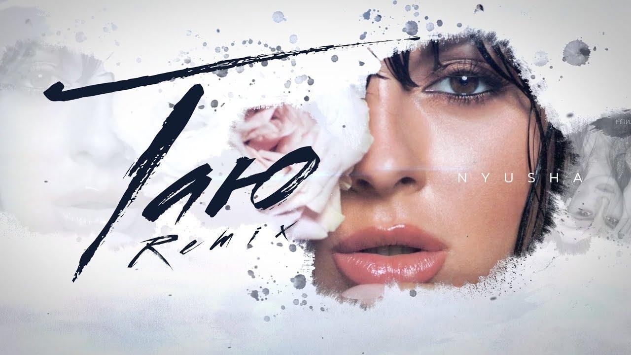 NYUSHA / Нюша – Таю (Remix)