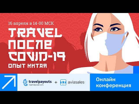 Онлайн-конференция Travelpayouts и Aviasales «Travel после COVID-19: опыт Китая»