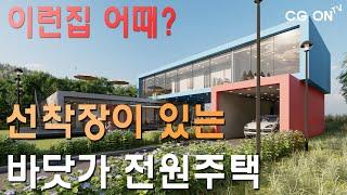 선착장이 있는 바닷가 주택 건축 cg