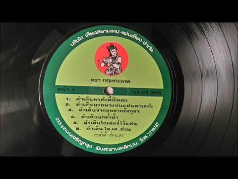 Thai pop morlam lam deun