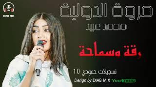 مروة الدولية _ محمد عبيد _ حمودي 10 | رقة وسماحة | جديد اغاني الحفلات السودانية 2021