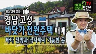 경남 고성 전원주택 매매 바다 전망과 낚시까지 가능한 곳 고성부동산  - 발품부동산TV