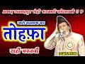 नये कलाम का तोहफ़ा | New Collection Naat Sharif 2020 | Rahi Bastavi At Asadullahpur Rohi Kaushambi